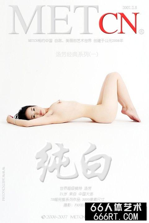 《纯白》汤芳07年2月8日作品