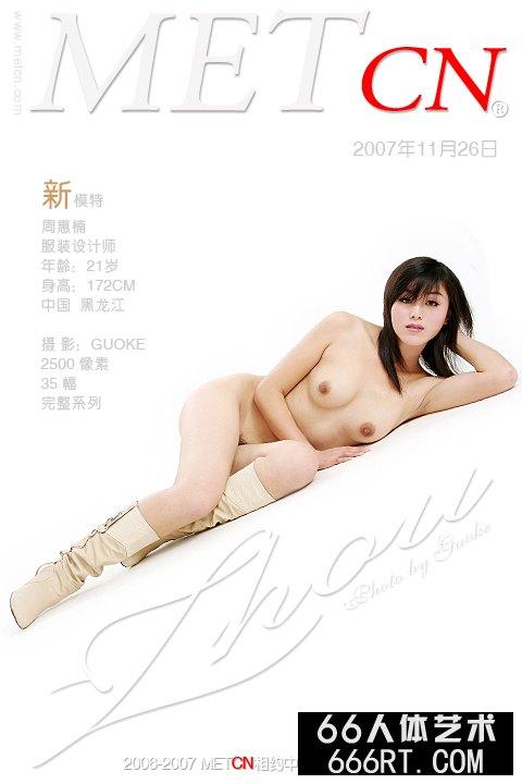 《zhou》周惠楠07年11月26日人体_女神极品S爆乳尤物私人玩物