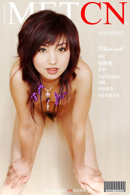 《whitewall》超模柳菁菁08年5月29日人体