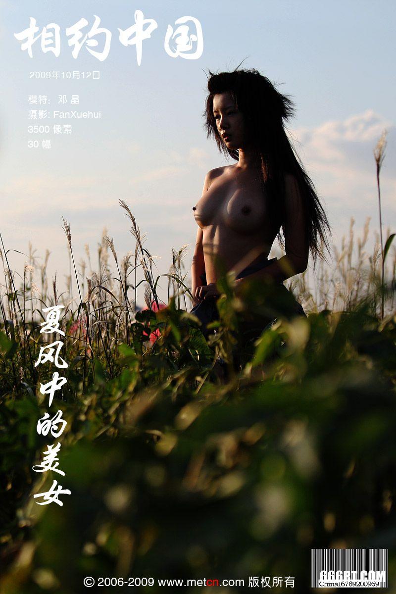 《夏风中的妹子》裸模邓晶09年10月12日外拍