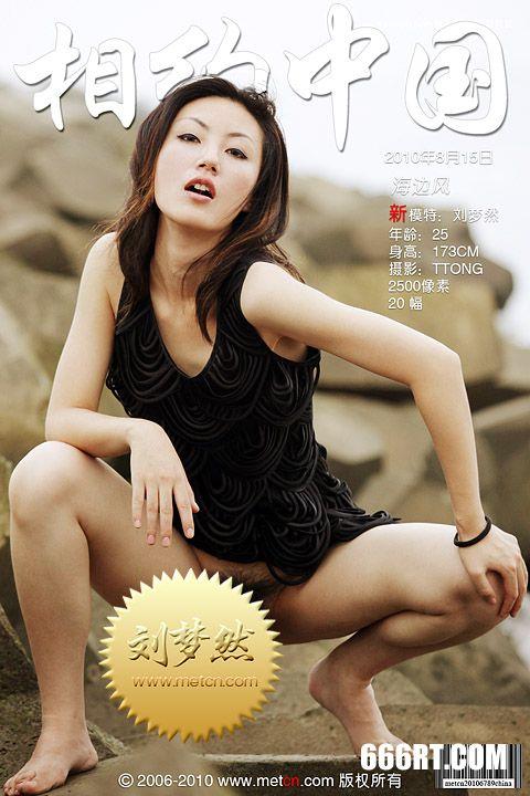 《海边风》美模刘梦然10年8月16日外拍