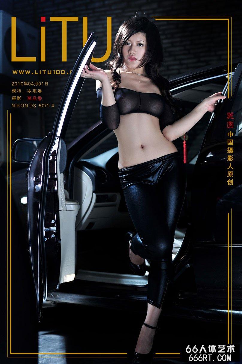 车模冰淇淋10年4月1日室拍汽车人体_人体66裸模