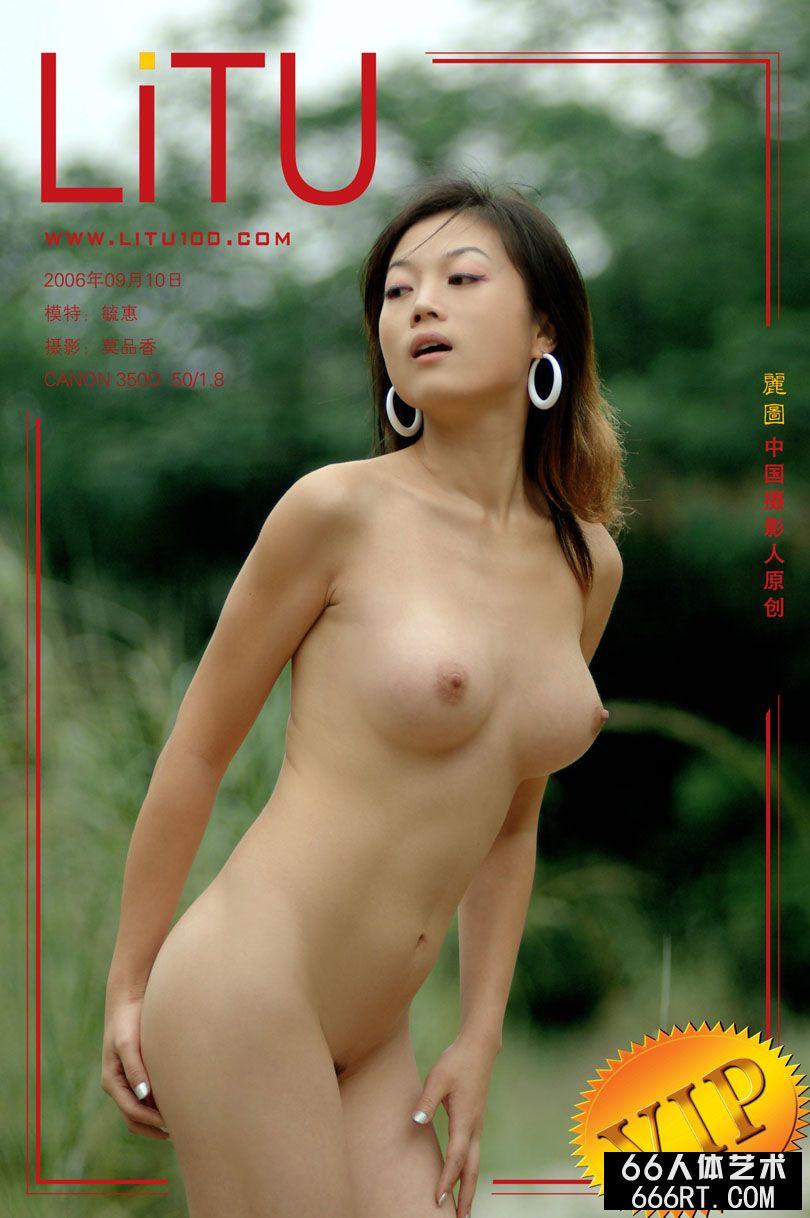 丰腴的毓蕙06年9月10日外拍精选