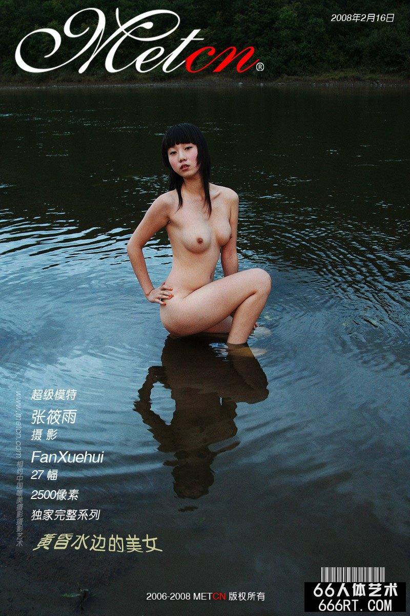 《黄昏水边的美人》张筱雨08年2月16日作品