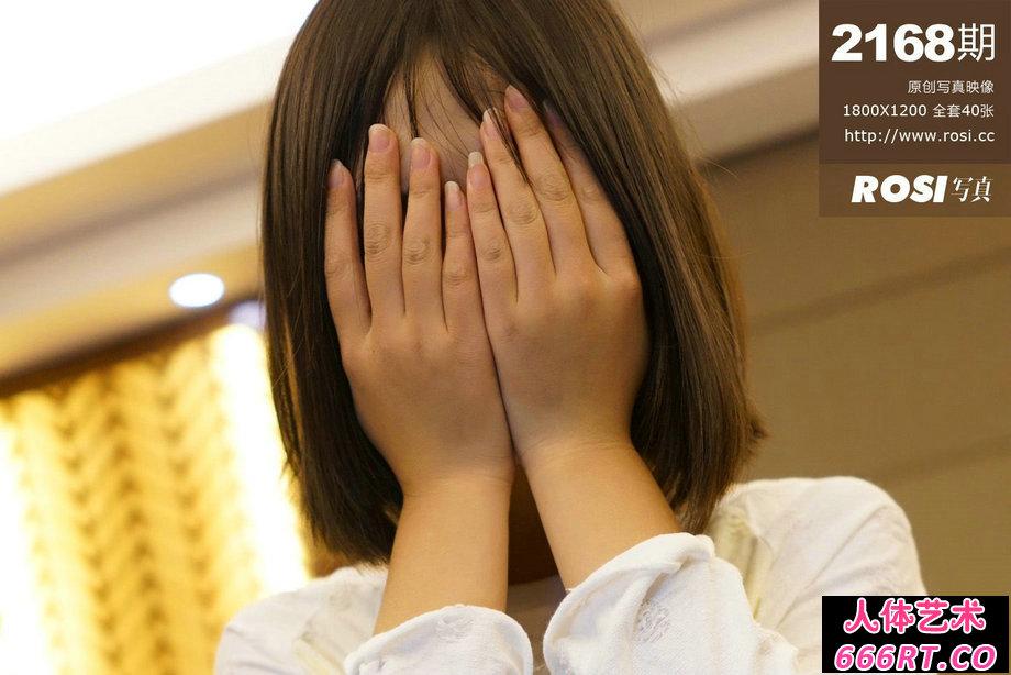[ROSI写照]NO.2168白衣妹子蒙脸遮羞